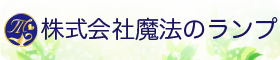 株式会社魔法のランプ公式サイト